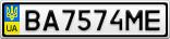 Номерной знак - BA7574ME
