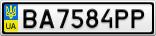 Номерной знак - BA7584PP