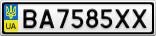 Номерной знак - BA7585XX