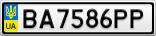 Номерной знак - BA7586PP