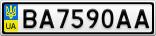 Номерной знак - BA7590AA