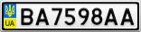 Номерной знак - BA7598AA