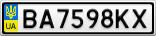 Номерной знак - BA7598KX