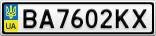 Номерной знак - BA7602KX