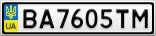 Номерной знак - BA7605TM