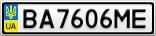 Номерной знак - BA7606ME