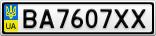 Номерной знак - BA7607XX