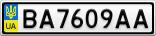 Номерной знак - BA7609AA