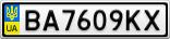Номерной знак - BA7609KX