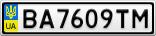 Номерной знак - BA7609TM