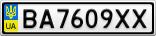 Номерной знак - BA7609XX