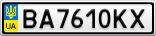 Номерной знак - BA7610KX