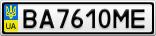 Номерной знак - BA7610ME