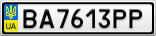 Номерной знак - BA7613PP