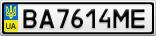Номерной знак - BA7614ME