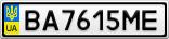 Номерной знак - BA7615ME