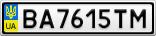 Номерной знак - BA7615TM