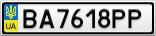 Номерной знак - BA7618PP
