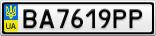 Номерной знак - BA7619PP