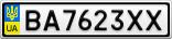 Номерной знак - BA7623XX