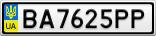 Номерной знак - BA7625PP