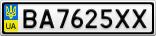 Номерной знак - BA7625XX