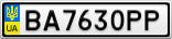 Номерной знак - BA7630PP