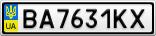 Номерной знак - BA7631KX