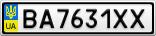 Номерной знак - BA7631XX