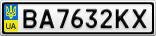 Номерной знак - BA7632KX