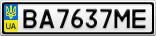Номерной знак - BA7637ME