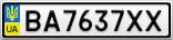 Номерной знак - BA7637XX