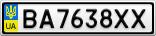 Номерной знак - BA7638XX