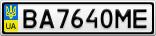 Номерной знак - BA7640ME