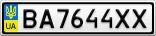 Номерной знак - BA7644XX