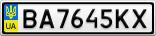 Номерной знак - BA7645KX