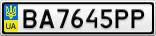 Номерной знак - BA7645PP