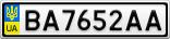 Номерной знак - BA7652AA