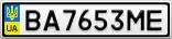Номерной знак - BA7653ME