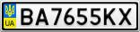 Номерной знак - BA7655KX