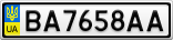 Номерной знак - BA7658AA