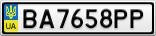Номерной знак - BA7658PP