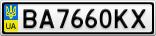 Номерной знак - BA7660KX