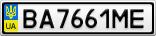 Номерной знак - BA7661ME