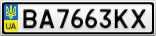 Номерной знак - BA7663KX