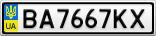 Номерной знак - BA7667KX