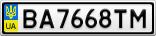Номерной знак - BA7668TM