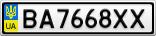 Номерной знак - BA7668XX