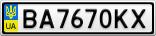 Номерной знак - BA7670KX