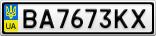 Номерной знак - BA7673KX